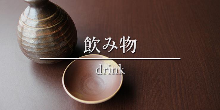 飲み物メニュー